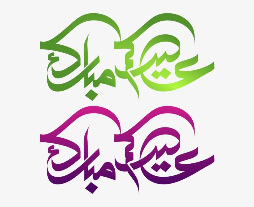 Eidukum Mubarak Vector Eid Mubarak Eid Eid Mubarak Eid Ul Adha Mubarak Png 360x360 Png Download Pngkit