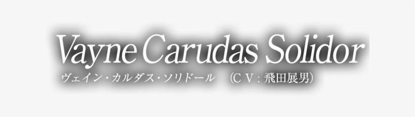 Vayne Carudas Solidor ヴェイン カルダス ソリドール Cv Dissidia Final Fantasy Nt 640x1 Png Download Pngkit