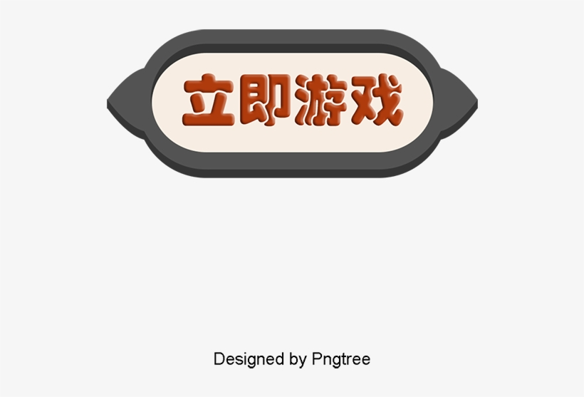 Play Now Button Game, Play Now, Game Buttons, Button - Illustration
