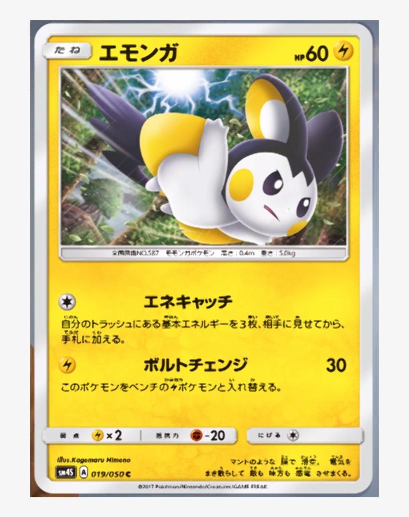 Pokemon Kleurplaten Emolga.Cute Emolga Www Picturesvery Com