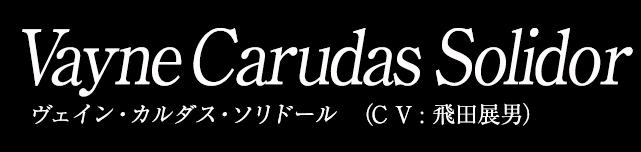 Download Vayne Carudas Solidor ヴェイン カルダス ソリドール Cv Dissidia Final Fantasy Nt Full Size Png Image Pngkit